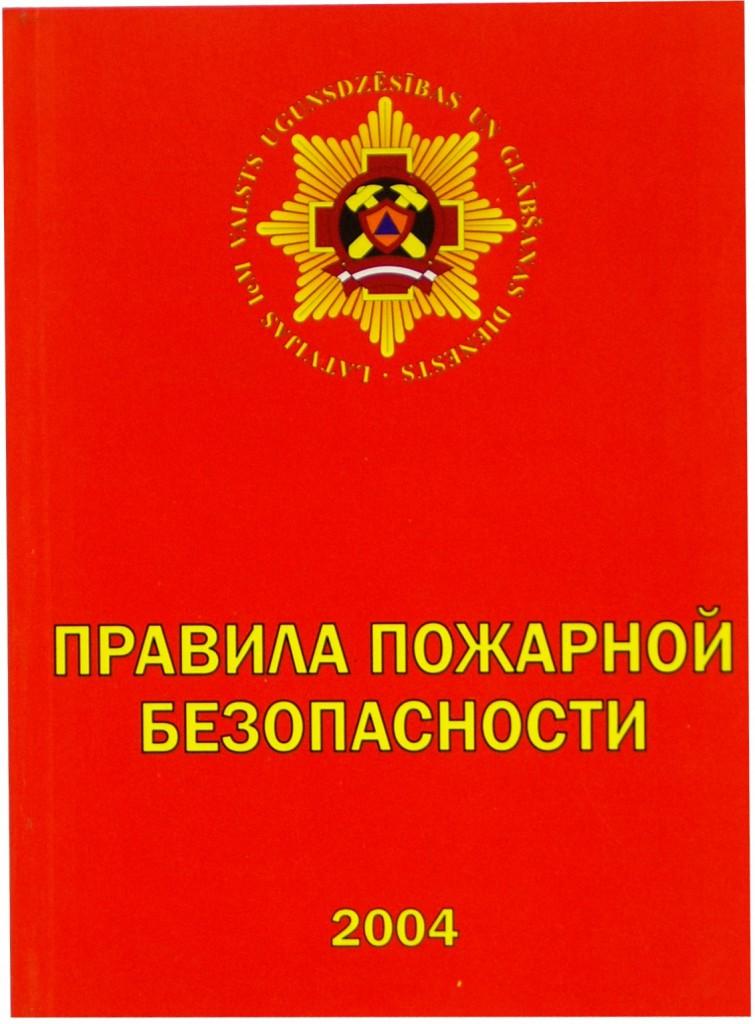 ugunsdrosibas_noteikumi_ru